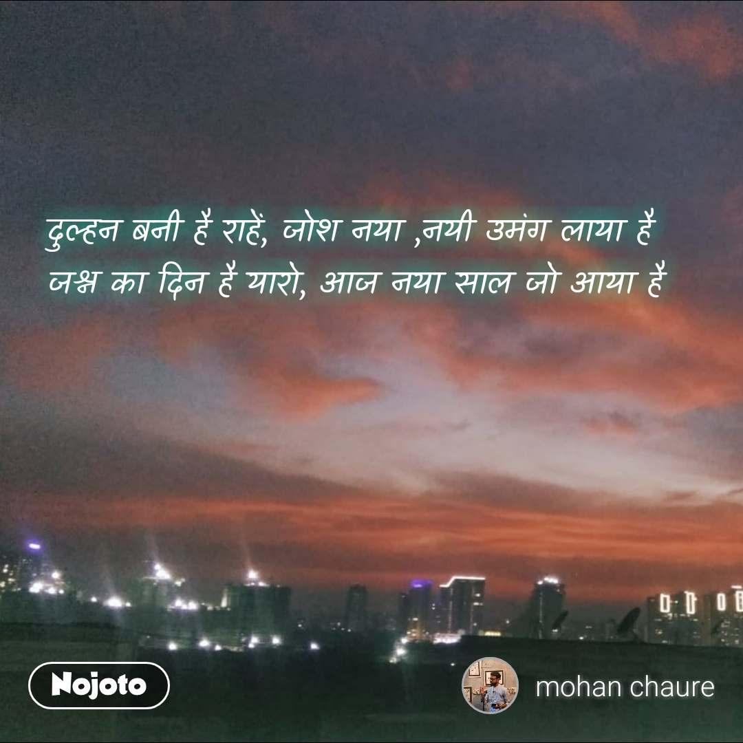 Quotes on 2018 in Hindi दुल्हन बनी है राहें, जोश नया ,नयी उमंग लाया है जश्न का दिन है यारो, आज नया साल जो आया है  #NojotoQuote