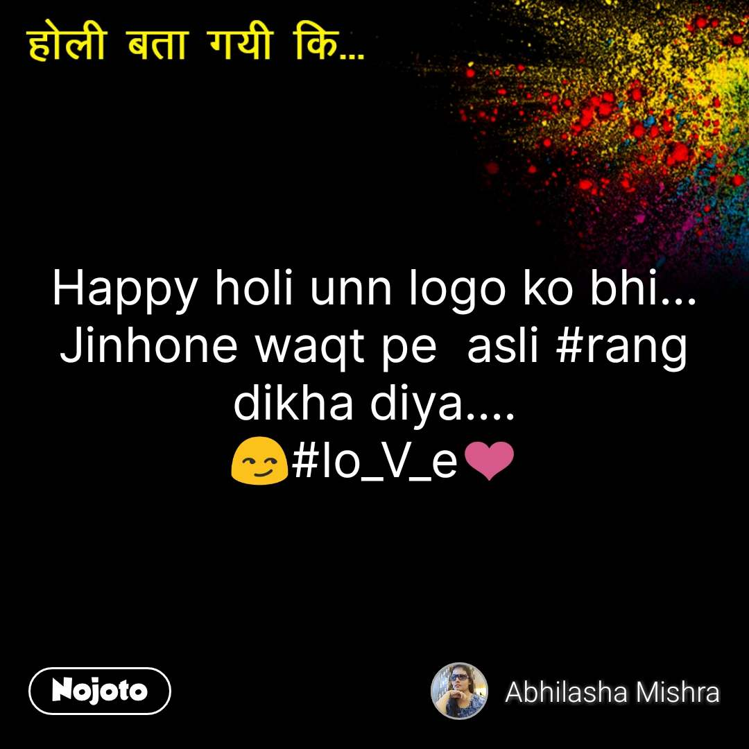 होली बात गयी कि Happy holi unn logo ko bhi... Jinhone waqt pe  asli #rang dikha diya.... 😏#lo_V_e❤️