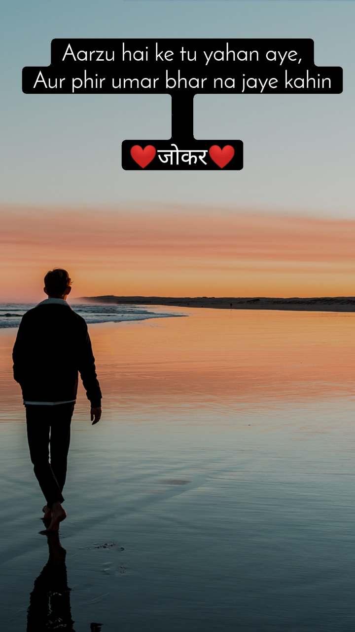 Alone  Aarzu hai ke tuyahanaye, Aurphirumarbharna jaye kahin   ❤️जोकर❤️