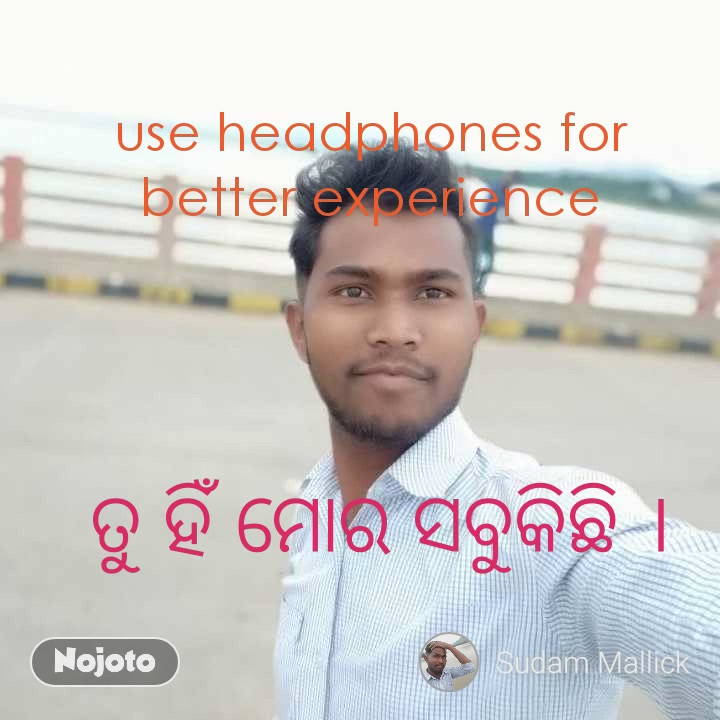 ତୁ ହିଁ ମୋର ସବୁକିଛି । use headphones for better experience