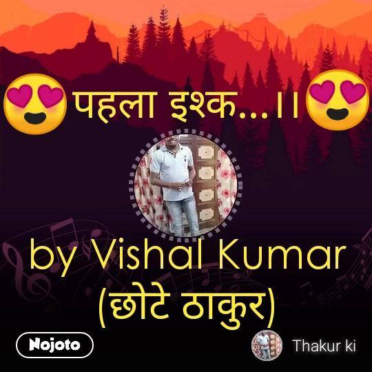 null😍 😍 पहला इश्क...।।   by Vishal Kumar (छोटे ठाकुर) #NojotoVoice