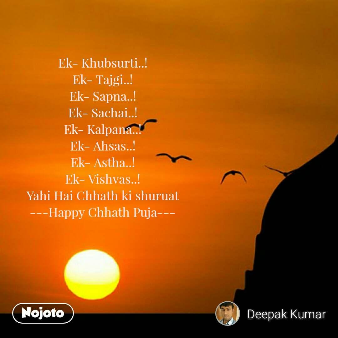Happy Childrens Day  Ek- Khubsurti..! Ek- Tajgi..! Ek- Sapna..! Ek- Sachai..! Ek- Kalpana..! Ek- Ahsas..! Ek- Astha..! Ek- Vishvas..! Yahi Hai Chhath ki shuruat ---Happy Chhath Puja---