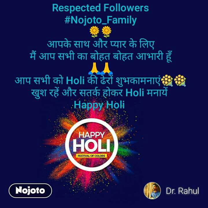 Happy Holi  Respected Followers #Nojoto_Family 🌻🌻 आपके साथ और प्यार के लिए  मैं आप सभी का बोहत बोहत आभारी हूँ  🙏🙏 आप सभी को Holi की ढेरों शुभकामनाएं💐💐 खुश रहें और सतर्क होकर Holi मनायें  Happy Holi  #NojotoQuote