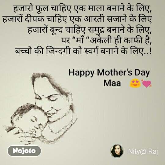 """हजारो फूल चाहिए एक माला बनाने के लिए, हजारों दीपक चाहिए एक आरती सजाने के लिए हजारों बून्द चाहिए समुद्र बनाने के लिए, पर """"माँ """"अकेली ही काफी है, बच्चो की जिन्दगी को स्वर्ग बनाने के लिए..!     Happy Mother's Day  Maa    😍💓"""