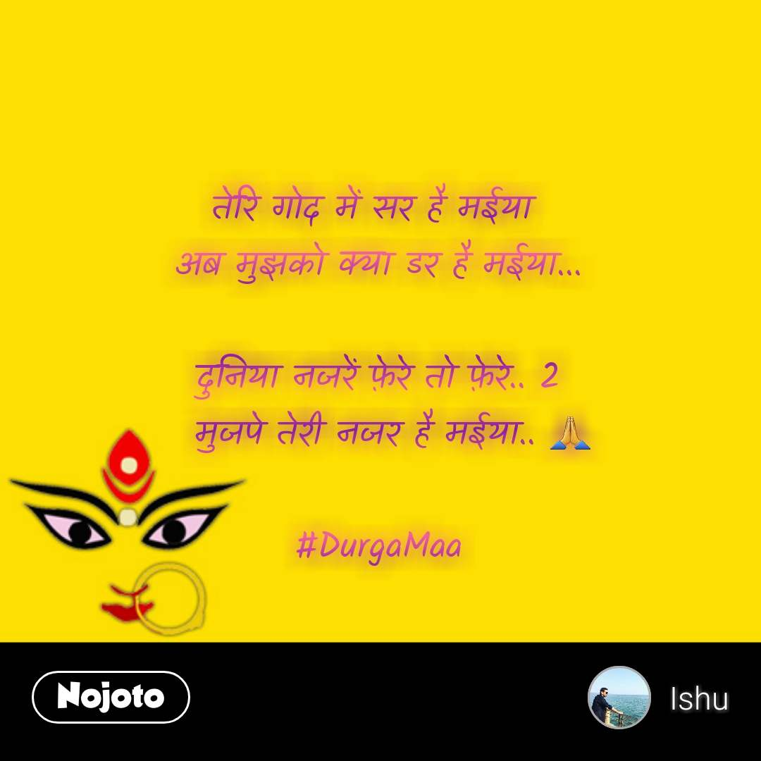 तेरि गोद में सर है मईया  अब मुझको क्या डर है मईया...  दुनिया नजरें फ़ेरे तो फ़ेरे.. 2   मुजपे तेरी नजर है मईया.. 🙏  #DurgaMaa