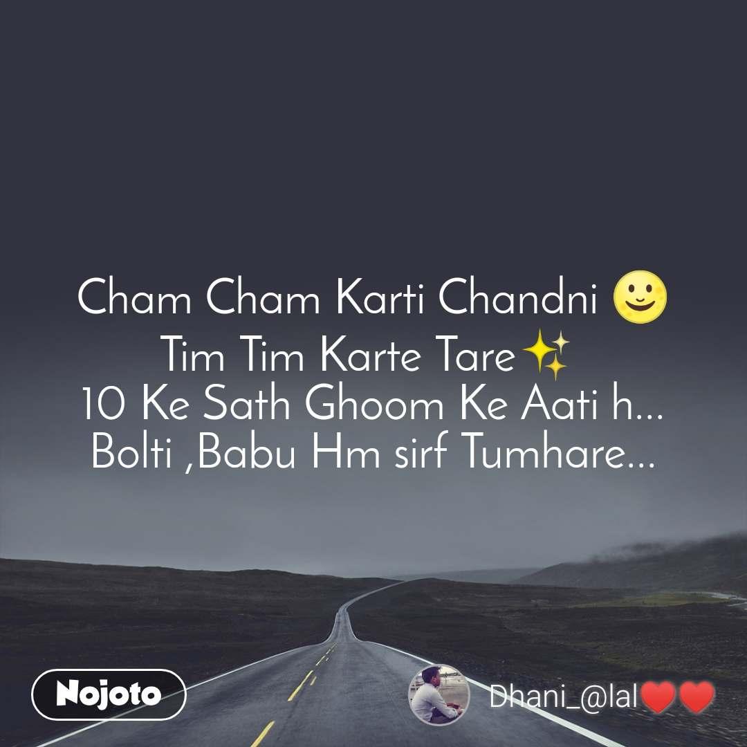 Cham Cham Karti Chandni 🌝 Tim Tim Karte Tare✨  10 Ke Sath Ghoom Ke Aati h... Bolti ,Babu Hm sirf Tumhare...