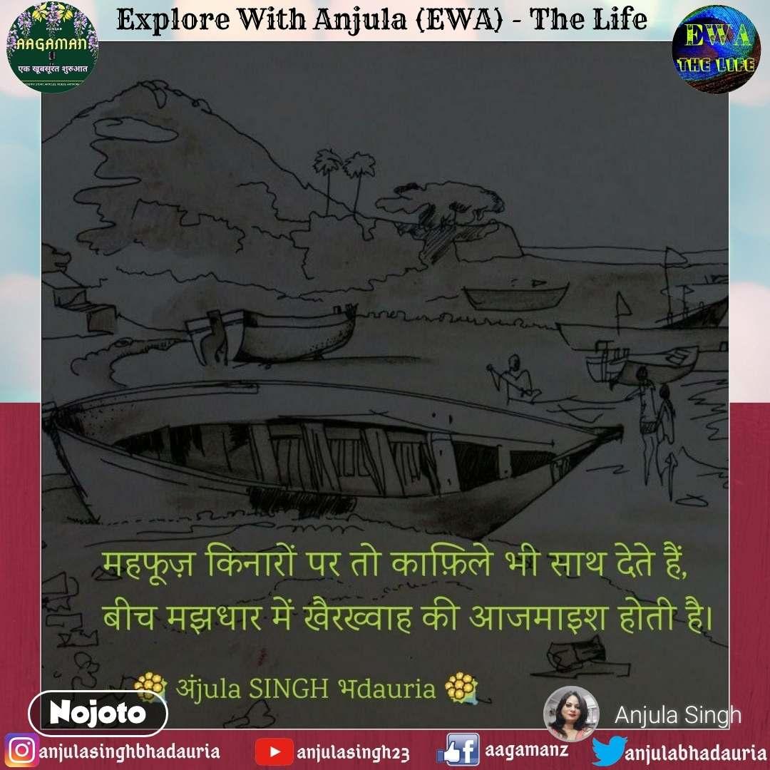 जिंदगी में वो संगीत की तरह ही तो थी। #AnjulaSinghBhadauria