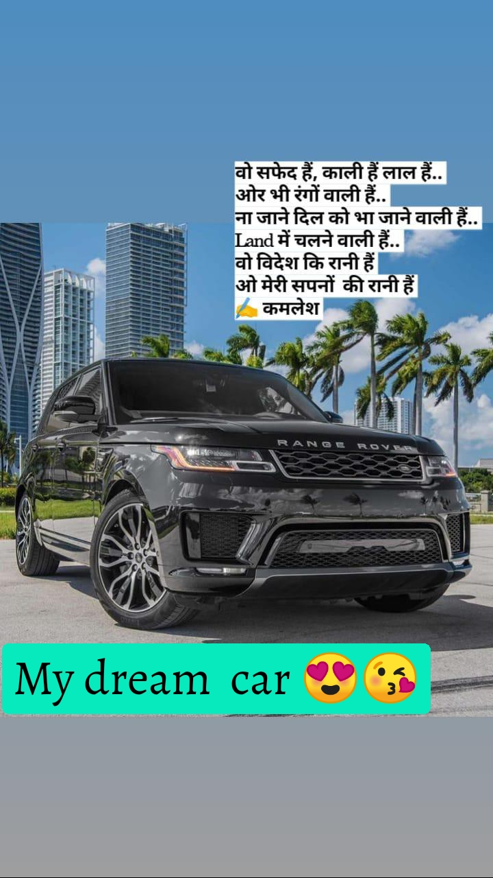 Download My Dream Car Status Shayari Quotes Nojoto