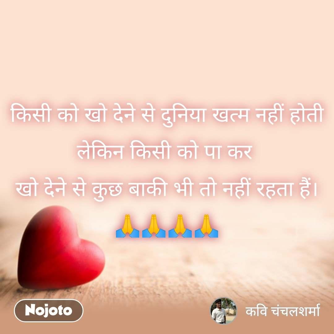 Dil Shayari  किसी को खो देने से दुनिया खत्म नहीं होती लेकिन किसी को पा कर  खो देने से कुछ बाकी भी तो नहीं रहता हैं।🙏🙏🙏🙏