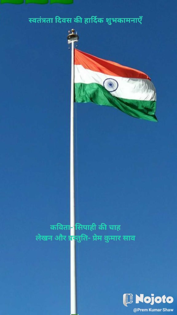 स्वतंत्रता दिवस की हार्दिक शुभकामनाएँ                    कविता- सिपाही की चाह लेखन और प्रस्तुति- प्रेम कुमार साव
