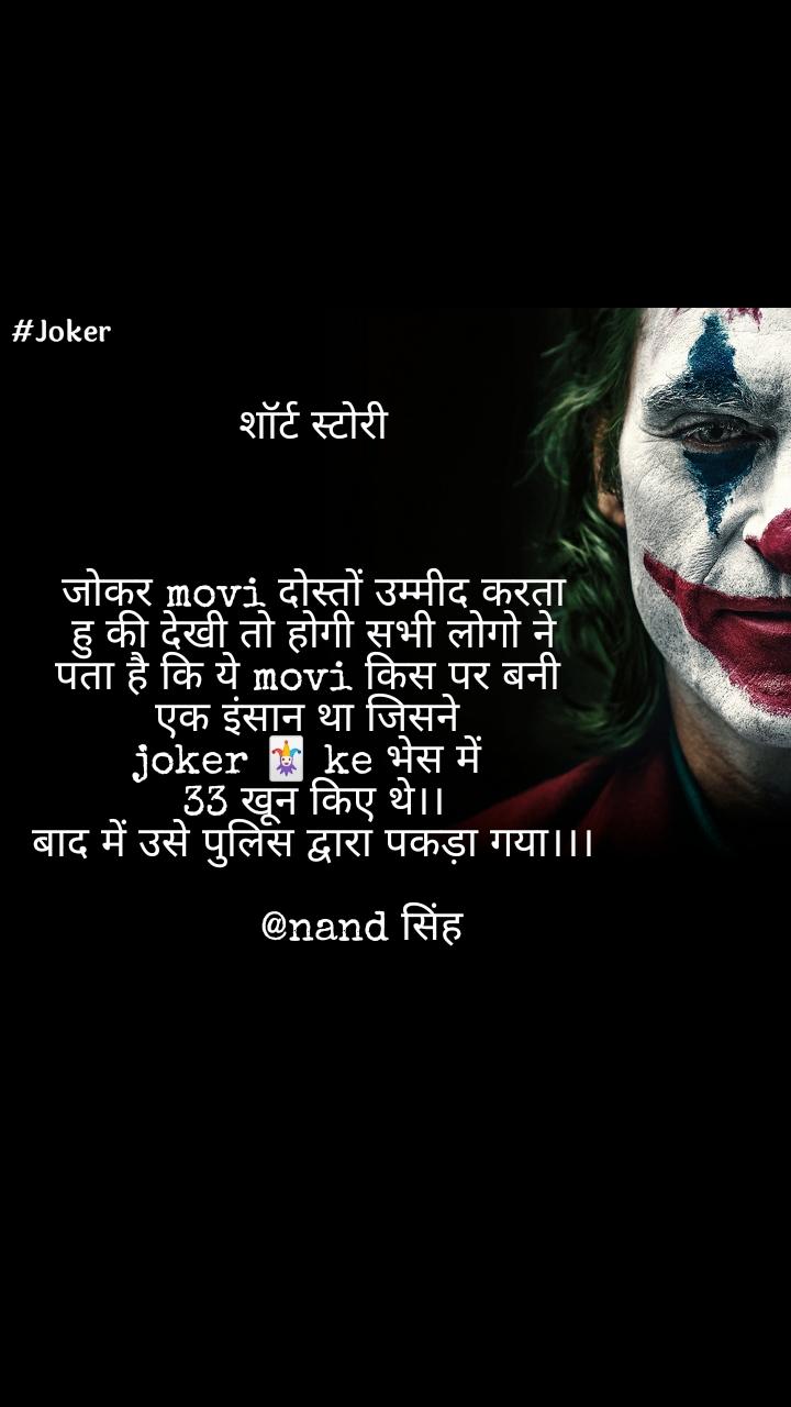 #Joker शॉर्ट स्टोरी    जोकर movi दोस्तों उम्मीद करता हु की देखी तो होगी सभी लोगो ने पता है कि ये movi किस पर बनी  एक इंसान था जिसने  joker 🃏 ke भेस में  33 खून किए थे।। बाद में उसे पुलिस द्वारा पकड़ा गया।।।          @nand सिंह