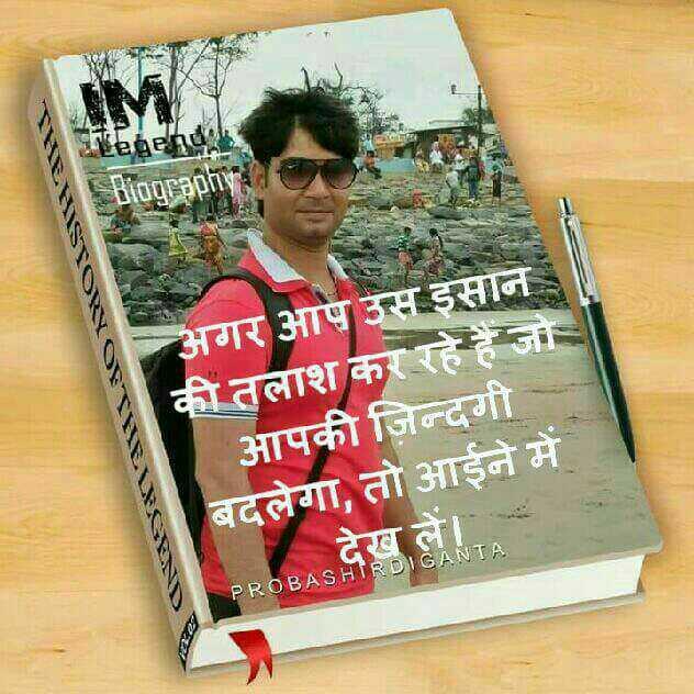 Success is my Aim, Raj Aryan is my Name