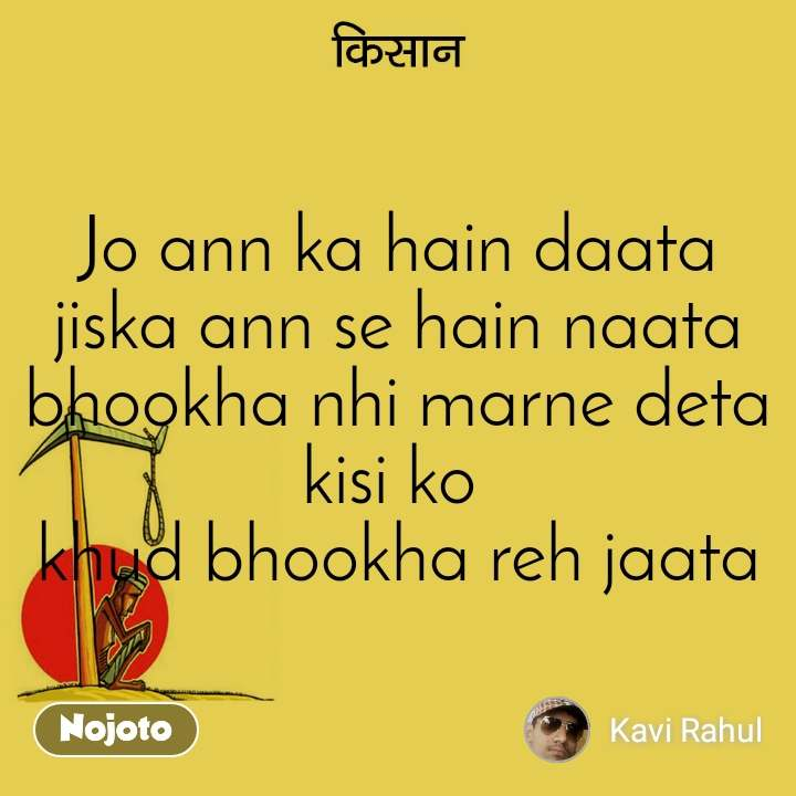 किसान Jo ann ka hain daata jiska ann se hain naata bhookha nhi marne deta kisi ko  khud bhookha reh jaata