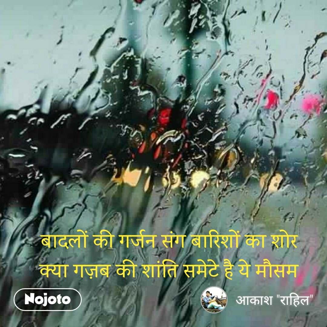 बादलों की गर्जन संग बारिशों का शोर क्या गज़ब की शांति समेटे है ये मौसम