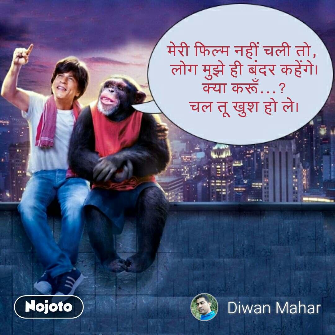 Shahrukh on Zero Movie मेरी फिल्म नहीं चली तो,  लोग मुझे ही बंदर कहेंगे। क्या करूँ...? चल तू खुश हो ले। #NojotoQuote