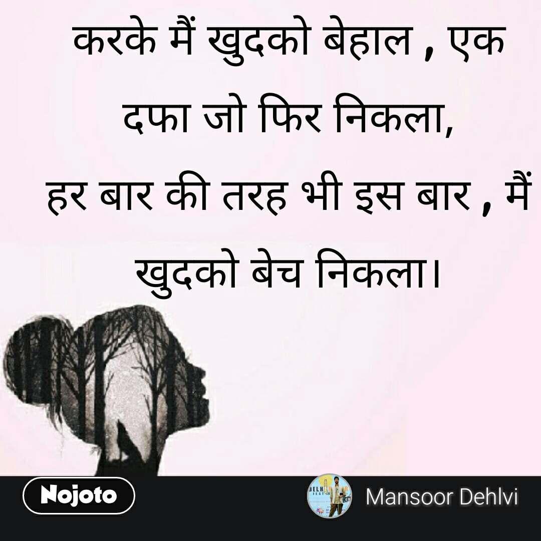 Girl quotes in Hindi करके मैं खुदको बेहाल , एक दफा जो फिर निकला, हर बार की तरह भी इस बार , मैं खुदको बेच निकला। #NojotoQuote