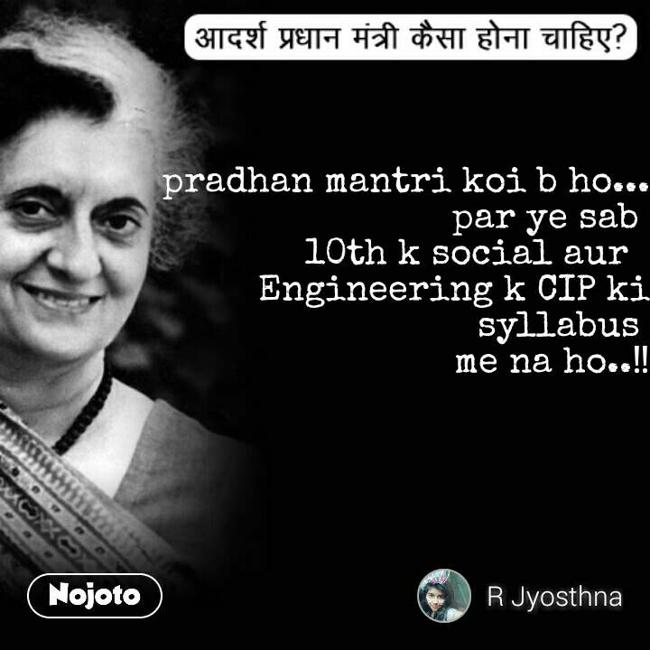 आदर्श प्रधान मंत्री कैसा होना चाहिए ? pradhan mantri koi b ho... par ye sab  10th k social aur   Engineering k CIP ki syllabus  me na ho..‼
