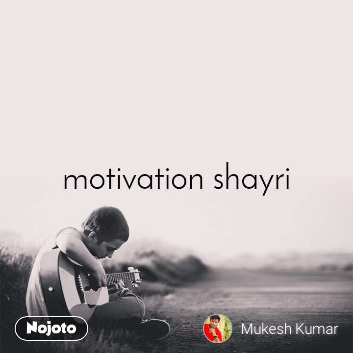 motivation shayri