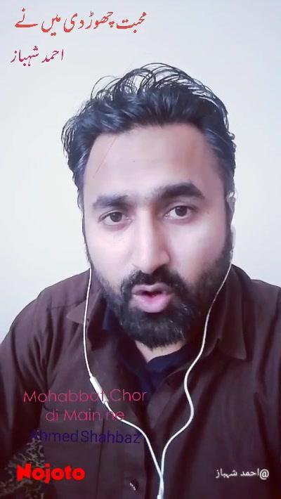 Mohabbat Chor di Main ne محبت چھوڑ دی میں نے احمد شہباز Ahmed  Shahbaz