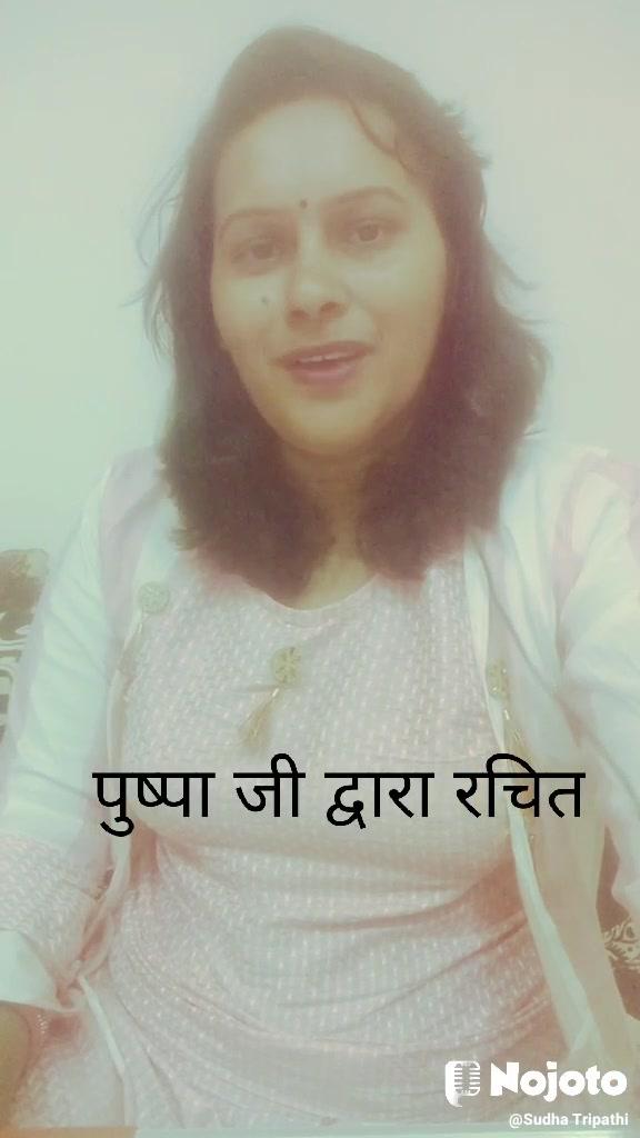 पुष्पा जी द्वारा रचित