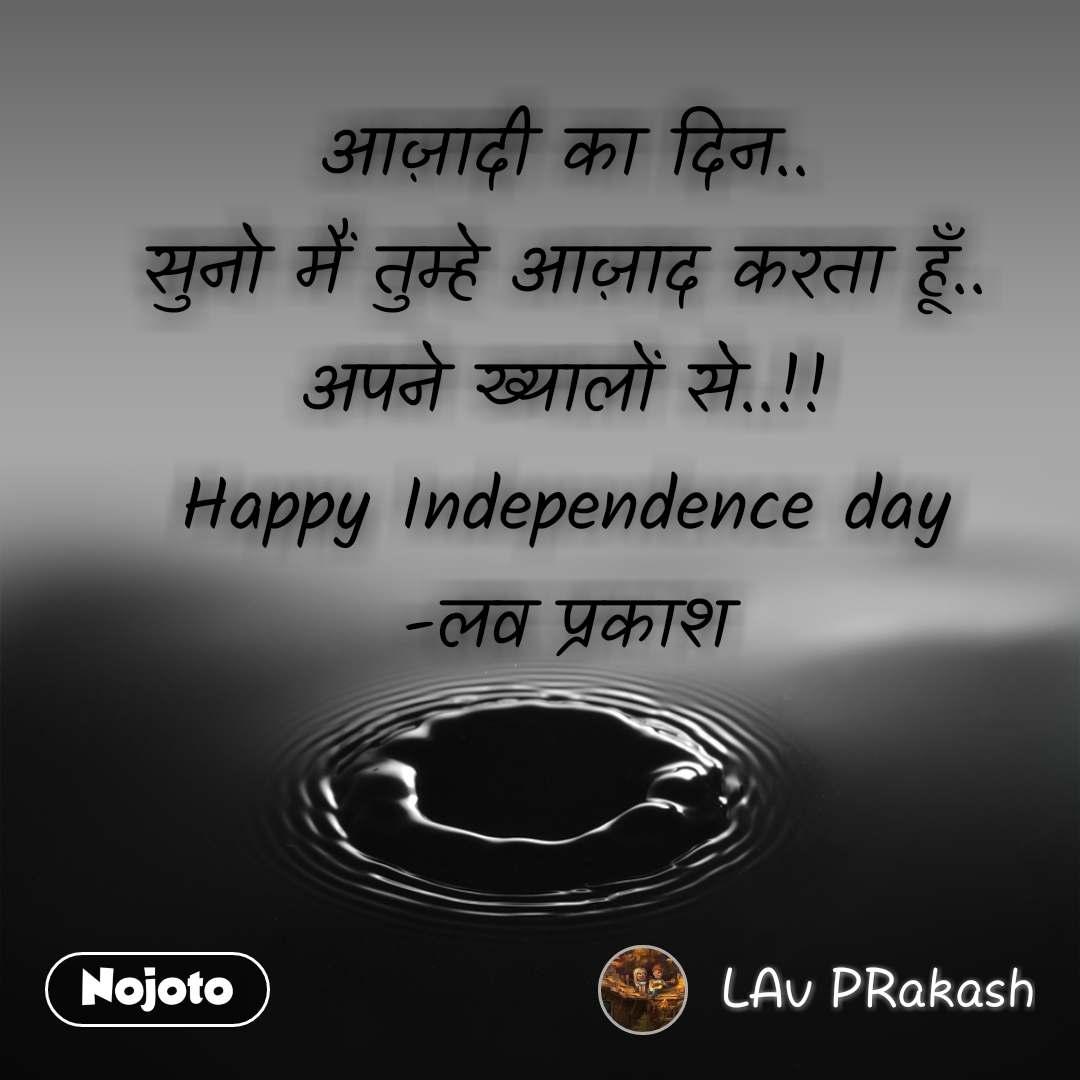 आज़ादी का दिन.. सुनो मैं तुम्हे आज़ाद करता हूँ.. अपने ख्यालों से..!! Happy Independence day -लव प्रकाश