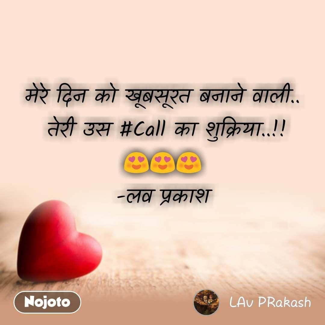 Dil Shayari  मेरे दिन को खूबसूरत बनाने वाली..  तेरी उस #Call का शुक्रिया..!! 😍😍😍 -लव प्रकाश