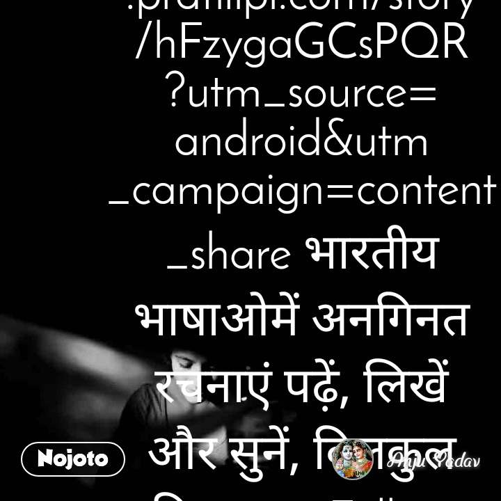 """अंजलि"", को प्रतिलिपि पर पढ़ें : https://hindi.pratilipi.com/story/hFzygaGCsPQR?utm_source=android&utm_campaign=content_share भारतीय भाषाओमें अनगिनत रचनाएं पढ़ें, लिखें और सुनें, बिलकुल निःशुल्क! Follow more such stories by Anju Yadav Anju Yadav https://nojoto.com/post/5e14eb403f25e3e98c033bc652185b68 @Nojoto"