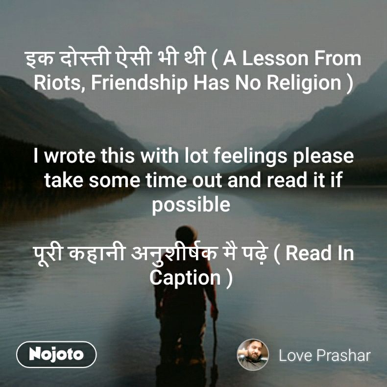 इक दोस्ती ऐसी भी थी ( A Lesson From Riots, Friendship Has No Religion )   I wrote this with lot feelings please take some time out and read it if possible   पूरी कहानी अनुशीर्षक मै पढ़े ( Read In Caption )