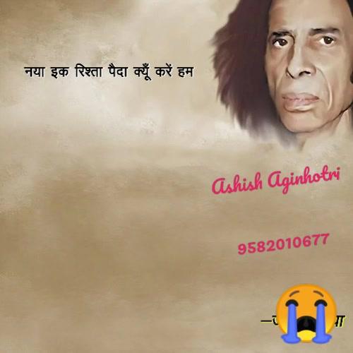 😭 Ashish Aginhotri  9582010677