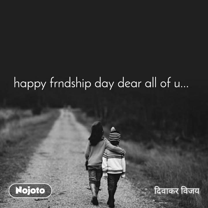 happy frndship day dear all of u...