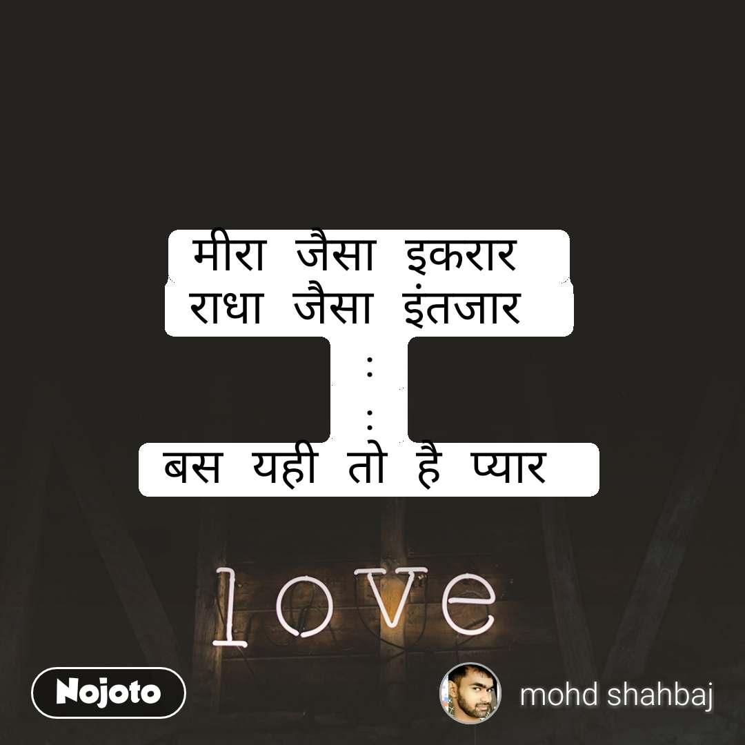 Love  मीरा जैसा इकरार  राधा जैसा इंतजार  : : बस यही तो है प्यार