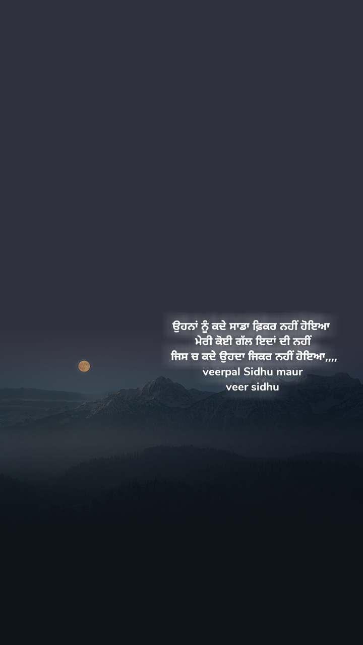 ਉਹਨਾਂ ਨੂੰ ਕਦੇ ਸਾਡਾ ਫ਼ਿਕਰ ਨਹੀਂ ਹੋਇਆ  ਮੇਰੀ ਕੋਈ ਗੱਲ ਇਦਾਂ ਦੀ ਨਹੀਂ  ਜਿਸ ਚ ਕਦੇ ਉਹਦਾ ਜਿਕਰ ਨਹੀਂ ਹੋਇਆ,,,, veerpal Sidhu maur veer sidhu