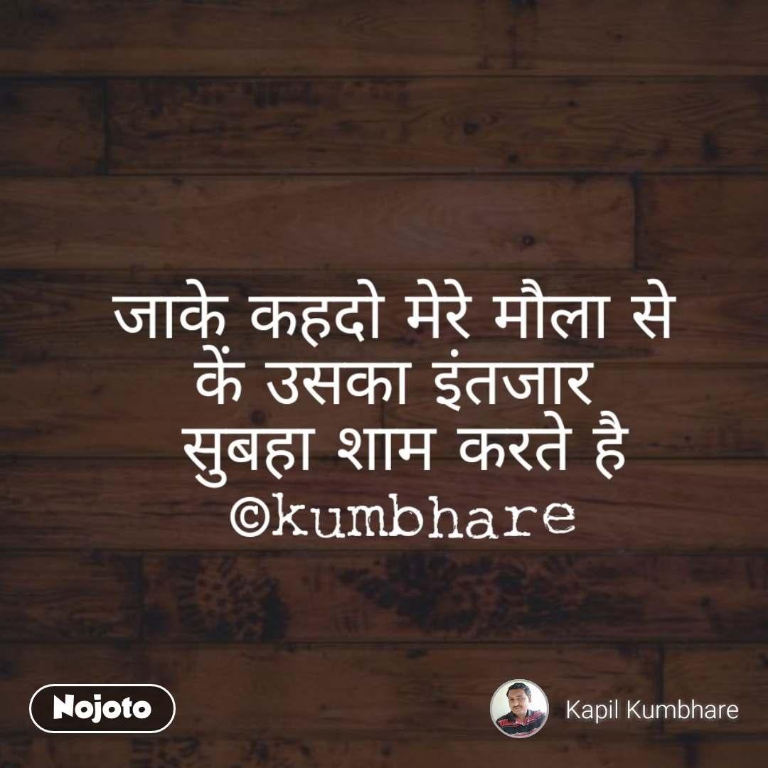 bhai ka rada #NojotoQuote