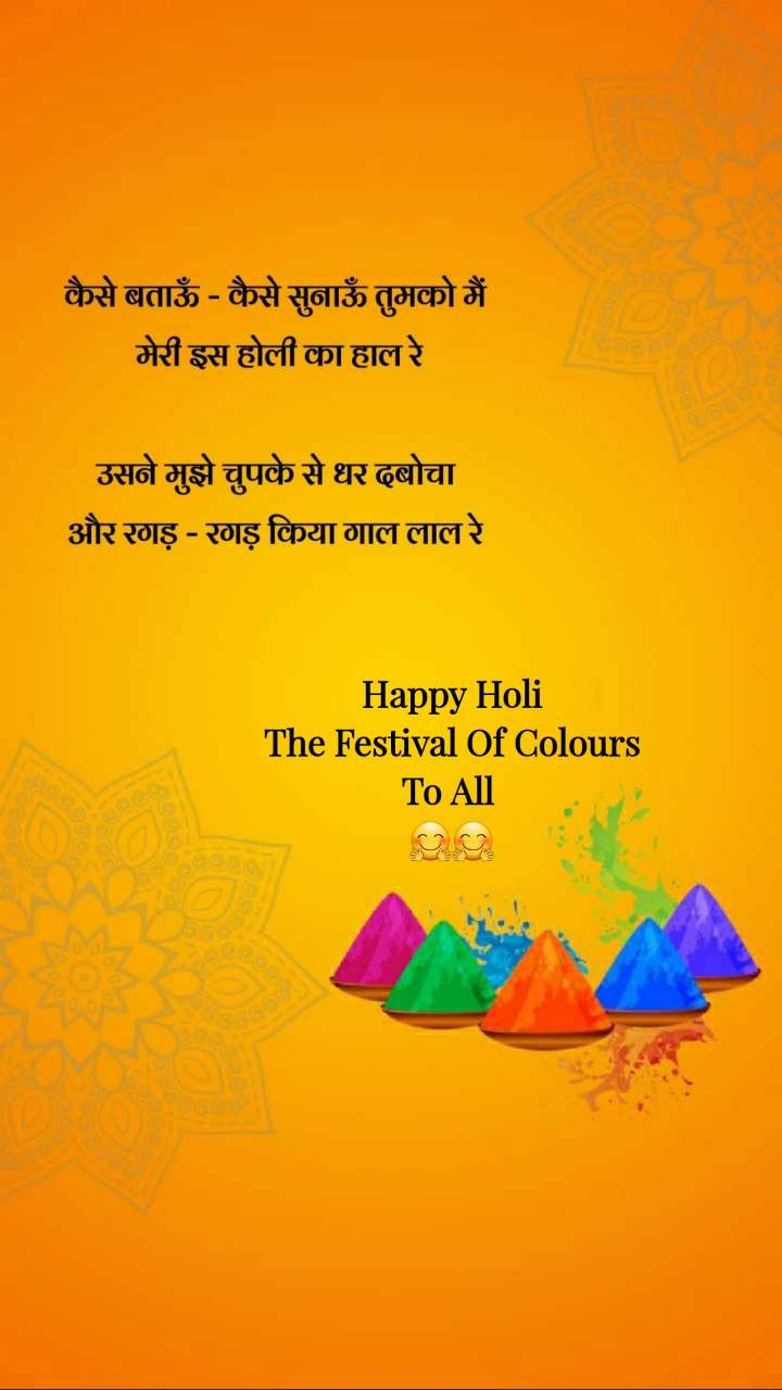 Happy Holi The Festival Of Colours To All  🤗🤗