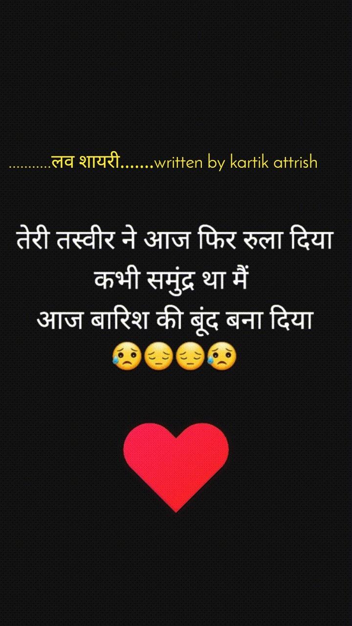 ...........लव शायरी.......written by kartik attrish