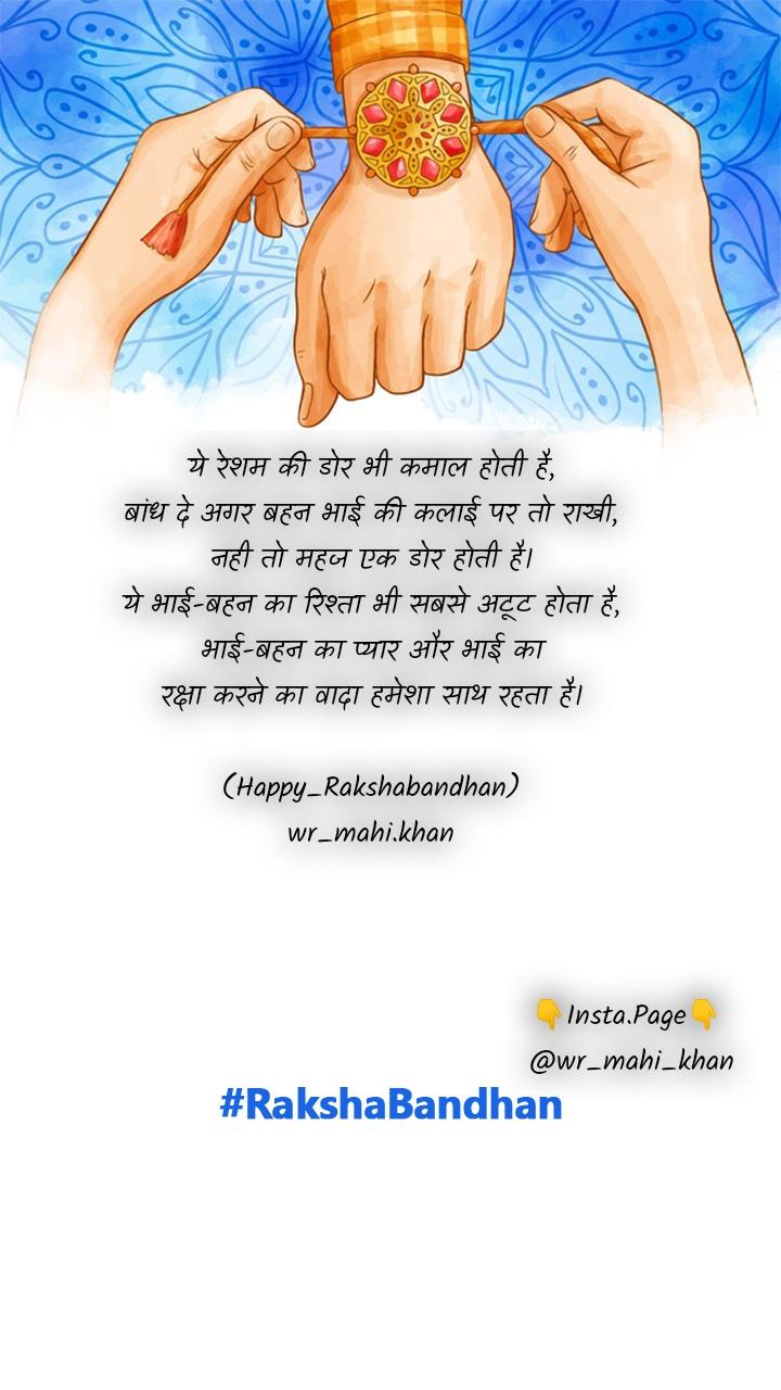 ये रेशम की डोर भी कमाल होती है, बांध दे अगर बहन भाई की कलाई पर तो राखी, नही तो महज एक डोर होती है। ये भाई-बहन का रिश्ता भी सबसे अटूट होता है, भाई-बहन का प्यार और भाई का रक्षा करने का वादा हमेशा साथ रहता है।  (Happy_Rakshabandhan) wr_mahi.khan                                                                                                👇Insta.Page👇                                                 @wr_mahi_khan