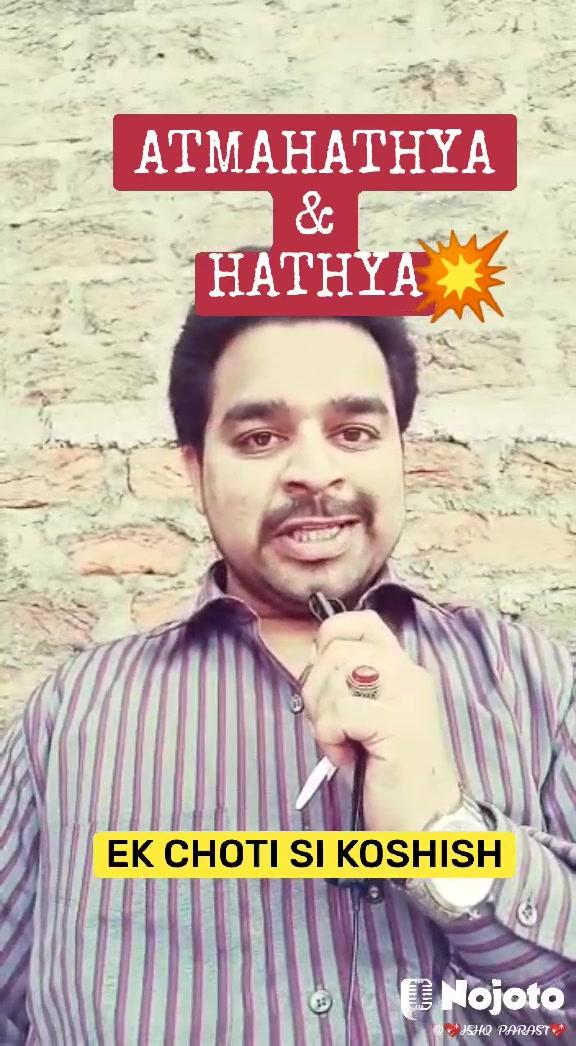 ATMAHATHYA & HATHYA 💥 EK CHOTI SI KOSHISH