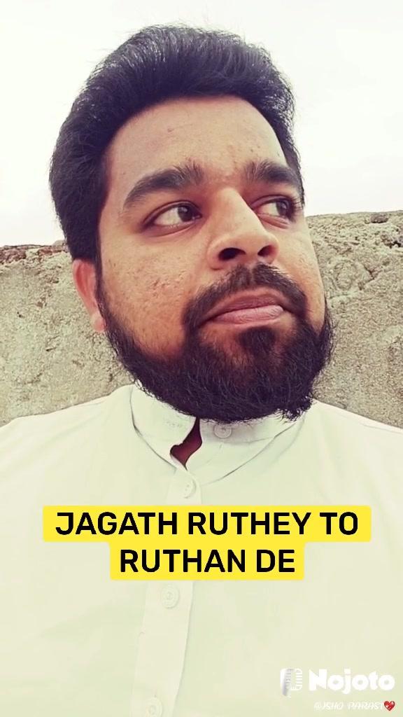 JAGATH RUTHEY TO RUTHAN DE