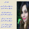 poetess and blogger Humaira Qurashi hi I am a poetess,writer and blogger