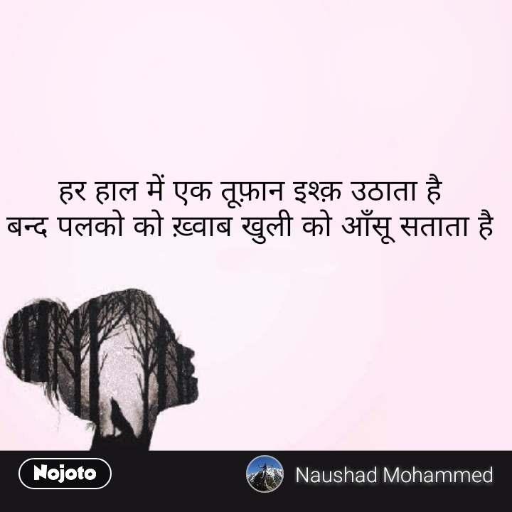 Girl quotes in Hindi हर हाल में एक तूफ़ान इश्क़ उठाता है बन्द पलको को ख़्वाब खुली को आँसू सताता है #NojotoQuote