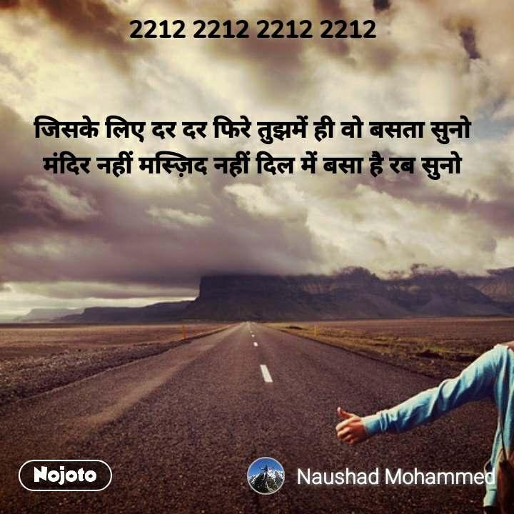 2212 2212 2212 2212   जिसके लिए दर दर फिरे तुझमें ही वो बसता सुनो मंदिर नहीं मस्ज़िद नहीं दिल में बसा है रब सुनो