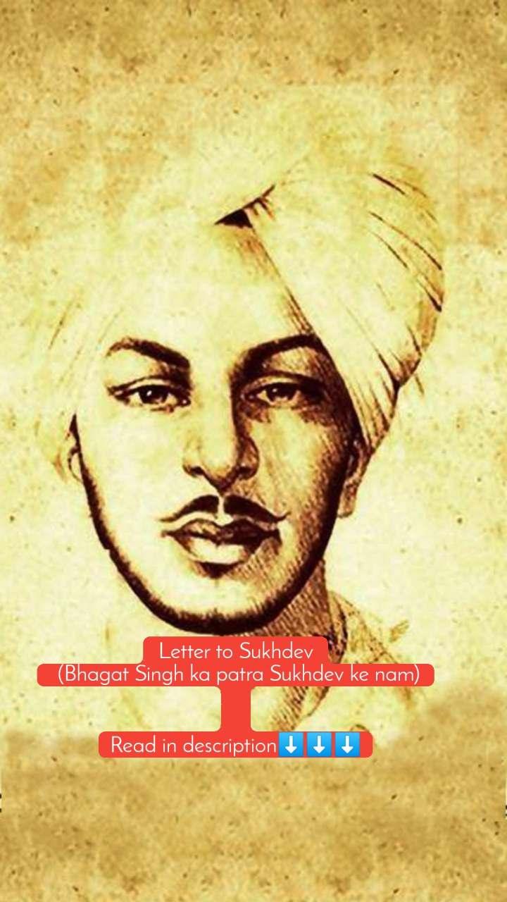 Letter to Sukhdev  (Bhagat Singh ka patra Sukhdev ke nam)   Read in description⬇️⬇️⬇️