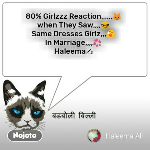 badboli billi 80% Girlzzz Reaction,,,,,,🐱 when They Saw,,,,😎 Same Dresses Girlz,,,😪 In Marriage,,,,💞 Haleema✍ #NojotoQuote