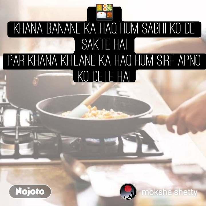 🍱 khana banane ka haq hum sabhi ko de sakte hai par khana khilane ka haq hum sirf apno ko dete hai