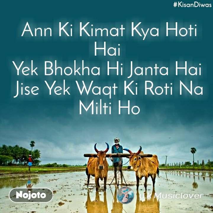 #KisanDiwas  Ann Ki Kimat Kya Hoti Hai  Yek Bhokha Hi Janta Hai  Jise Yek Waqt Ki Roti Na Milti Ho