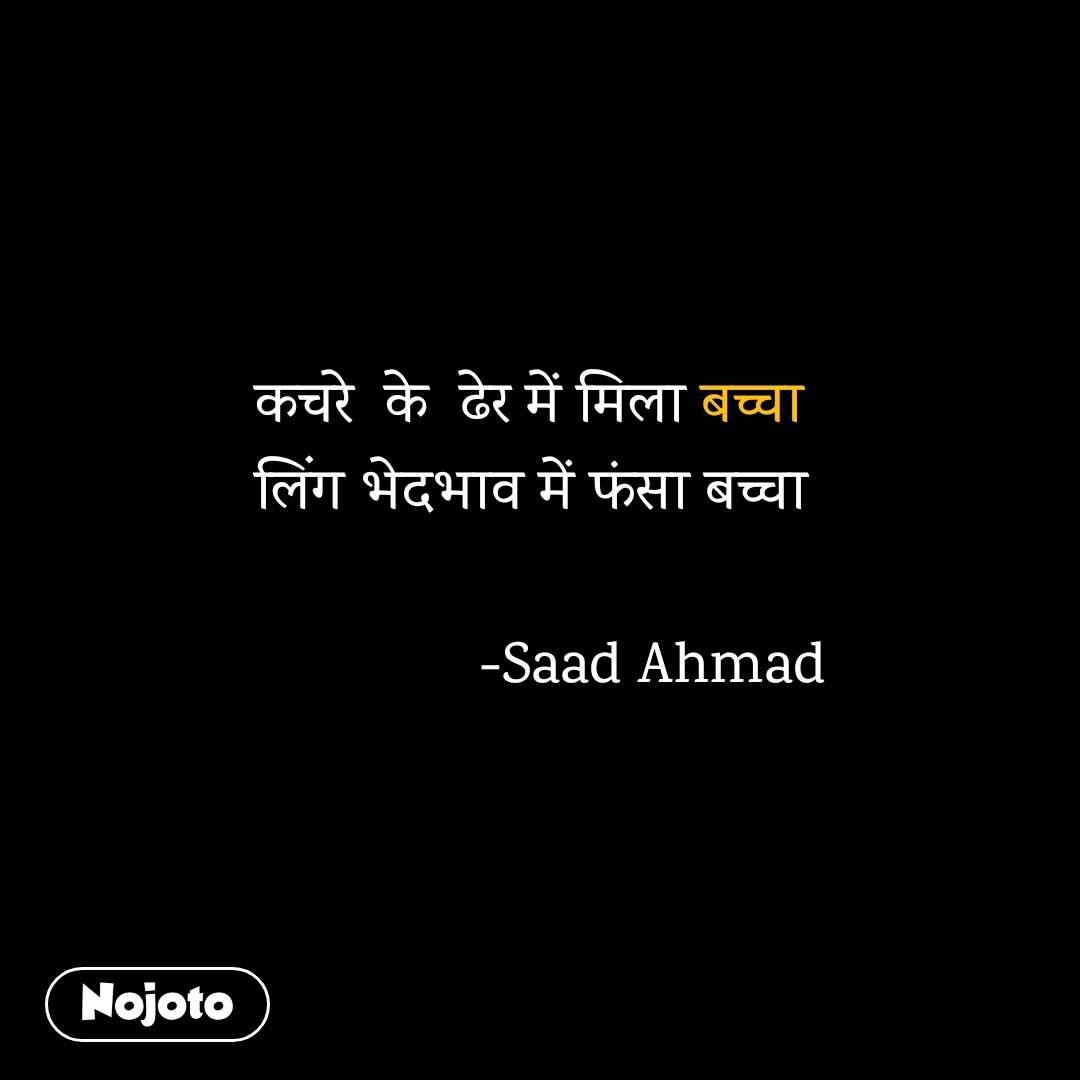 कचरे  के  ढेर में मिला बच्चा   लिंग भेदभाव में फंसा बच्चा                  -Saad Ahmad