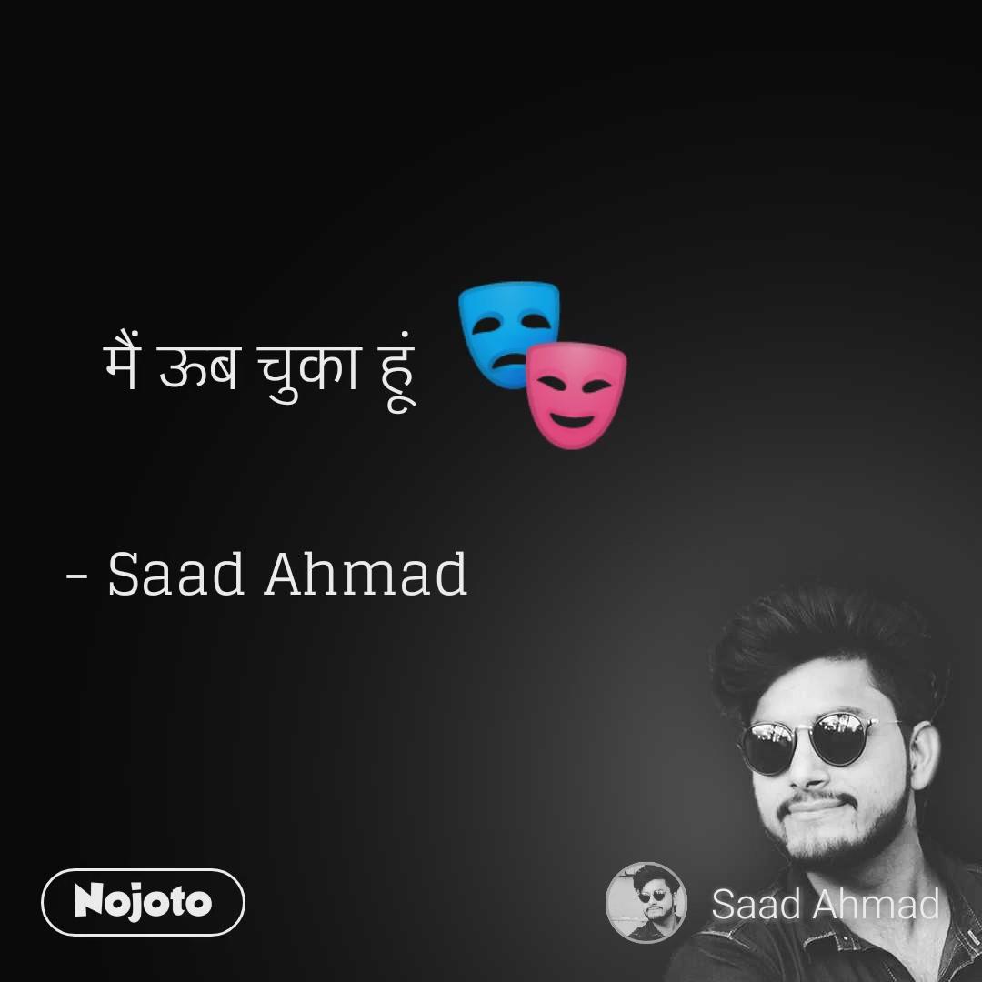 मैं ऊब चुका हूं   - Saad Ahmad 🎭