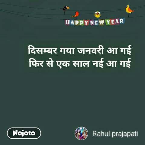 Happy New Year दिसम्बर गया जनवरी आ गई फिर से एक साल नई आ गई