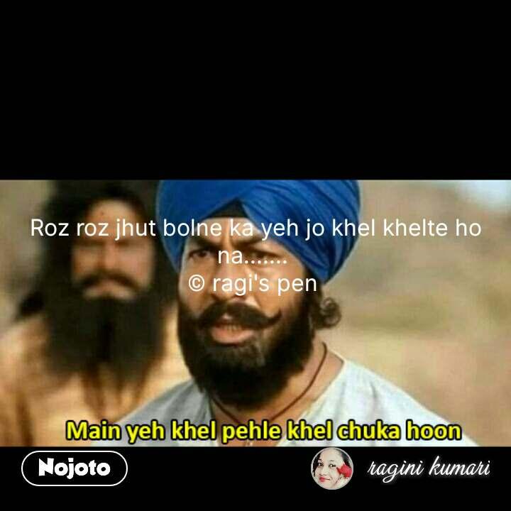 Hindi movie memes Roz roz jhut bolne ka yeh jo khel khelte ho na.......  © ragi's pen  #NojotoQuote