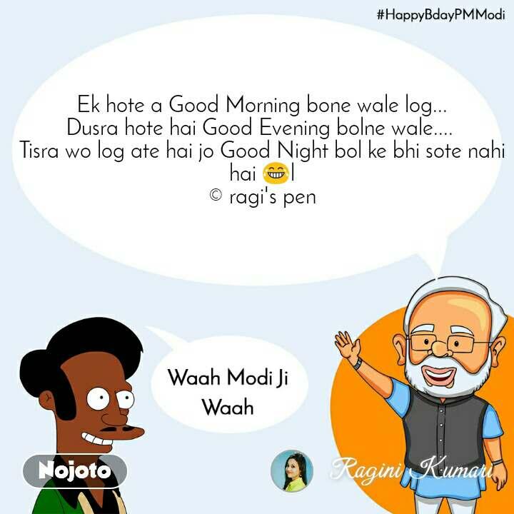 Waah Modi Ji Waah,HappyBdayPMModi    Ek hote a Good Morning bone wale log...  Dusra hote hai Good Evening bolne wale....  Tisra wo log ate hai jo Good Night bol ke bhi sote nahi hai 😂l © ragi's pen